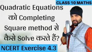 Chapter 4 Quadratic Equations Lecture 3