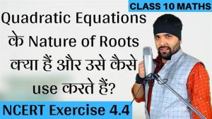 Chapter 4 Quadratic Equations Lecture 6